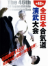 DVD : 46th ALL JAPAN AIKIDO DEMONSTRATION