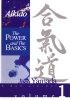 DVD - Aikido - The Power and the Basics - Vol. 1